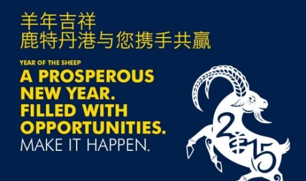 Havenbedrijf Rotterdam - China Marketing